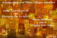 Ευχές / Wishes... (Κώστας Καϊσίδης) Tags: wishes wish ευχή ευχέσ xmas christmas