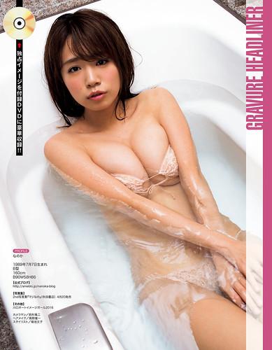 菜乃花 画像38