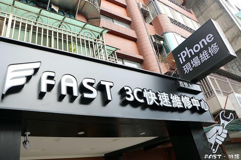 台北FAST 蘋果快速維修中心iphone維修中心終身保固80