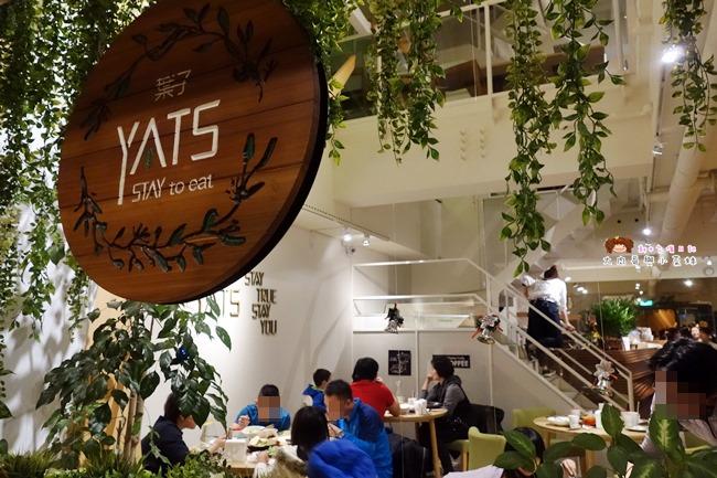YATS葉子餐廳 新竹餐廳推薦 costco (8).JPG