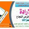 مؤسسة تطوير الدولية للتدريب والتعليم (lelbaia) Tags: مؤسسة تطوير الدولية للتدريب والتعليم classifieds اعلانات مجانية مبوبة
