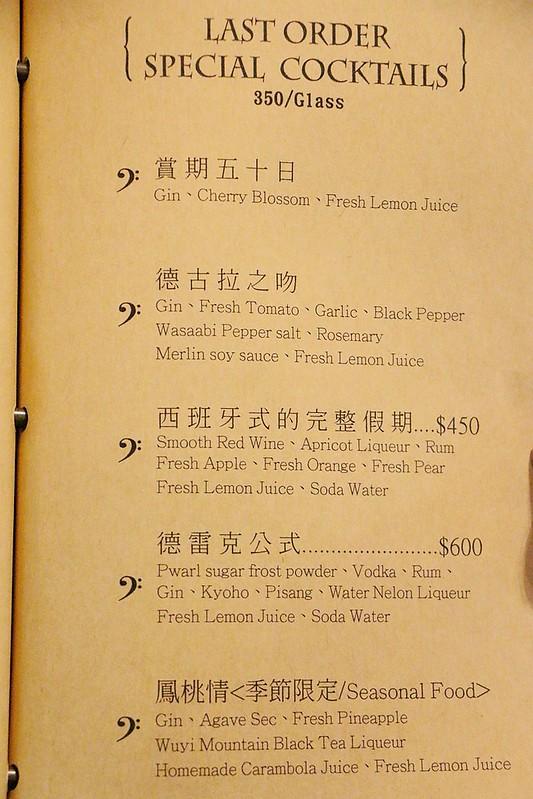 LastOrder 餐酒館058