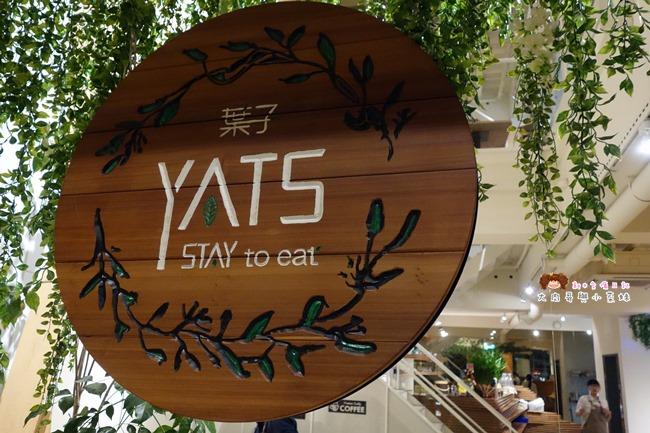 YATS葉子餐廳 新竹餐廳推薦 costco (24).JPG