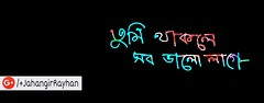 If you are, you like everything (Jahnagir Rayhan) Tags: bangladeshi bolpen sing