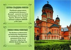 postcard - from Gafijka, Ukraine 2 (Jassy-50) Tags: postcard postcrossing chernivtsi ukraine churchofthreesaints church unescoworldheritagesite unescoworldheritage unesco worldheritagesite worldheritage whs