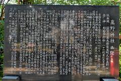 Historical sign at Takano Shrine (高野神社) (Greg Peterson in Japan) Tags: 栗東市 shrines 高野神社 ritto 滋賀県 shiga japan history takano signs takanoshrine shigaprefecture