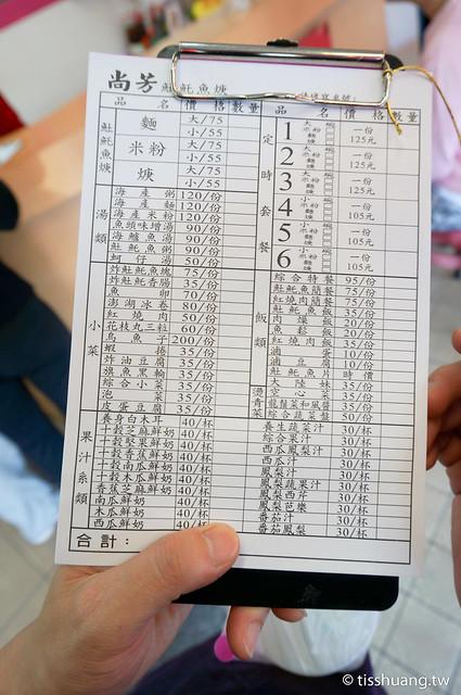 鹽埕美食-09155