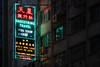 Neon (Bastian.K) Tags: hongkong neon zuiko180mm20 sign neonsign hong kong hk downtown tele olympus 180mm 20 zuiko autot