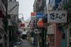 原子心母 / Atom Heart Mother (kasa51) Tags: alley sign narrowstreet tokyo japan 原子心母 ピンク・フロイド atomheartmother pinkfloyd