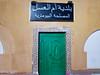 Oum El Assel بلدية ام العسل - المصلحة البيومترية (habib kaki) Tags: algérie algeria tindouf sahara désert تندوف تيندوف الجزائر صحراء oumelassel امالعسل بلدية apc المصلحةالبيومترية