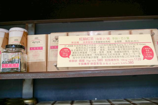 南投日月老茶廠-1130055
