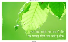 जान बात अधूरी.. (jhureley1977) Tags: couplets ashutoshjhureley quotes quote