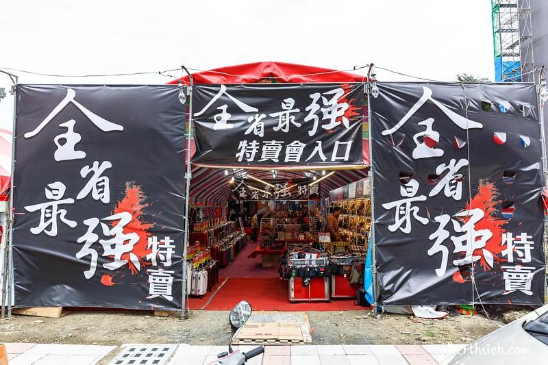 新竹竹東全省最強特賣會