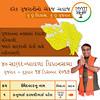 kanu patel (tilok singh) Tags: bjp gujrat gujratdevelopment gujratelection election2017 kanubhai pate
