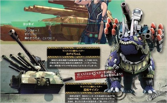 《重裝機兵Xeno》最新雜誌圖更多情報釋出