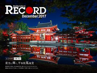 RECORD Active-U vol.121 - December 2017 /  夜の平等院鳳凰堂