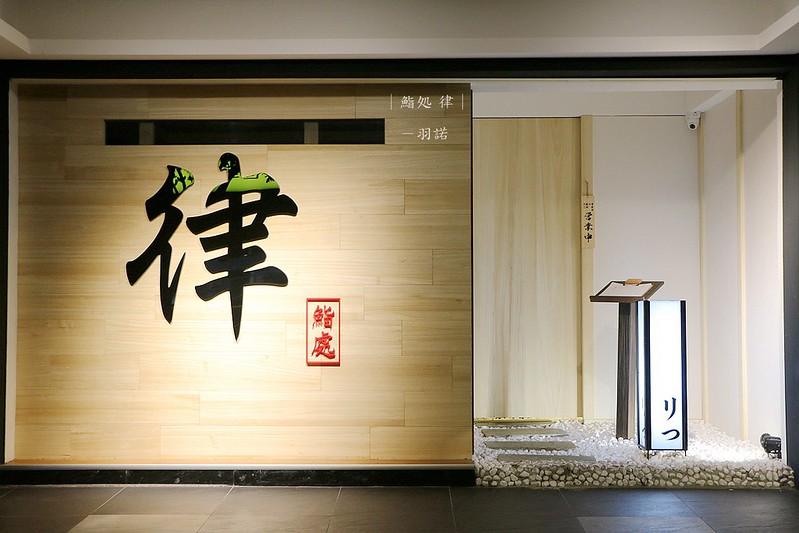 大安區日本無菜單料理 鮨処律(律鰭處)154