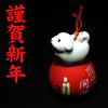 謹賀新年 Happy New Year (jtabn99) Tags: kingashinnen happy new year osaka japan nippon 20180101 dog 犬 大阪 日本 謹賀新年 明けましておめでとうございます