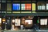 Liberté, égalité, fraternité (takashi_matsumura) Tags: liberté égalité fraternité shimogyoku kyoto japan nikon d5300 nightscape sigma 1750mm f28 ex dc os hsm