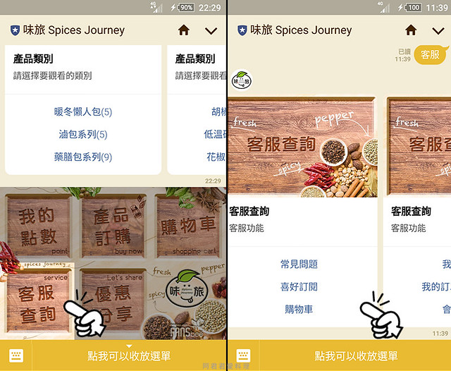 11_味旅 Spices Journey FANSbee粉絲機器人_阿君君愛料理_222928