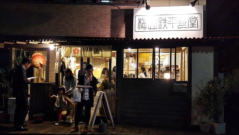 梅山鐵平食堂