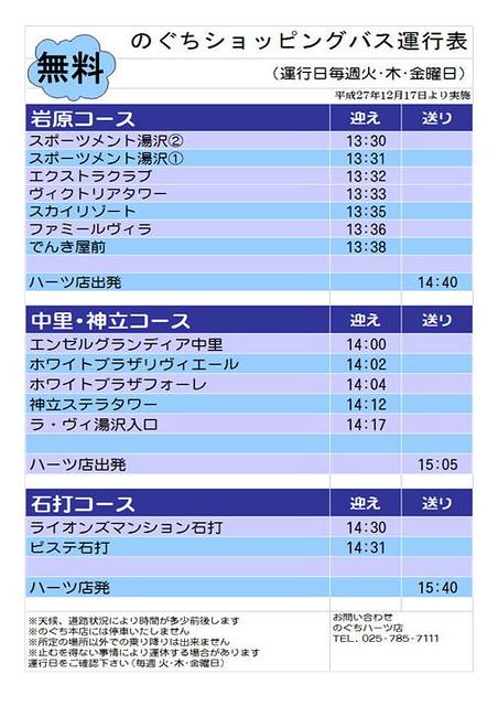 02a1db7894 越後湯沢のリゾートマンション|リゾートマンション・リゾートホテル ...