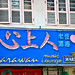 Parawan Music Lounge (SINGAPORE)