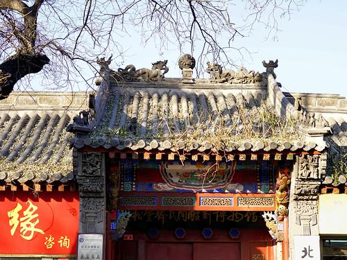 Guanshuyuan Hutong - Entryway Roof