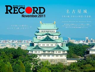 RECORD Active-U vol.048 - November 2011 / 名古屋城