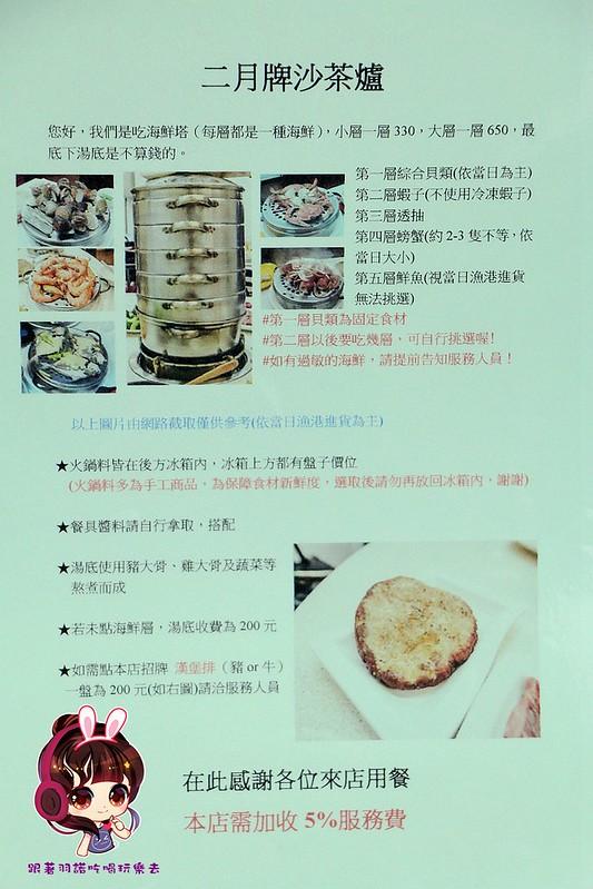 二月牌沙茶爐 牛肉豬肉海鮮塔001