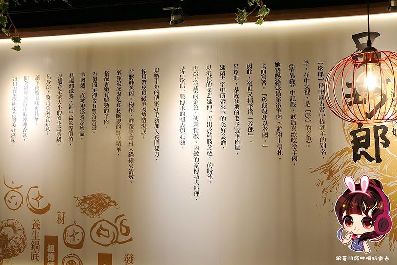 呂珍郎清燉蔬菜羊肉116