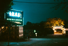 Car Park... (Damien Manspeaker) Tags: night china guangzhou guangdong car park leica m8 leicam8 35mm voigtlander rice dumplings street photography light composition exposure iso shutter speed slow colors tone tones