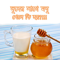 দুধের সাথে মধু খেলে কি হয়?!!! (cynorbd) Tags: cynor cynorbd samidirect johara dhaka bangladesh healthcare herbal ayurveda health nutrition beauty fitness tips food supplement natural medicine remedies treatment diet herbs