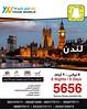 عروض جديدة من شركة عالمك للسياحة-باريس ولندن والقاهرة (alsoouq) Tags: القاهرة باريس سفر سفرخارجالممكلة عروضسياحية لندن
