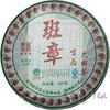 2010 ChenShengHao Cake Bing BanZhangShengTaiDaShuCha 400g YunNan Menghai   Puerh Raw Tea Sheng Cha (John@Kingtea) Tags: 2010 chenshenghao cake bing banzhangshengtaidashucha 400g yunnan menghai puerh raw tea sheng cha