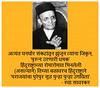 Veer Savarkar (5) (markcrystal46) Tags: marathi shivaji savarkar veer सावरकर वीर hindu damodar vinayak विनायक modi narendra rss sangh mahasbha tilak lokmanya shambhaji bajirao gandhi 1947 india bharat maharastra shivsena pravin jadhav