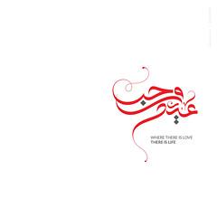 valentines day Arabic Calligraphy By eje Studio® (EBRAHIM JAFFAR.) Tags: ejestudio ebrahimjaffar bahrainidesigner arabiclogo oman qatar bahrain saudi uae modernarabiccalligraphy logocolorful bestarabiclogos iraq amazingarabic sanabis kuwait amazingarabiclogos arabcalligraphy brandingagency valentines day love