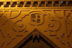 IMG_1038 (Álvaro Muñoz Fotografía) Tags: triana la estrella puente isabel ii hermandad plaza de toros real maestranza caballeria santa ana metro centro tranvia ayuntamiento penas torre del oro