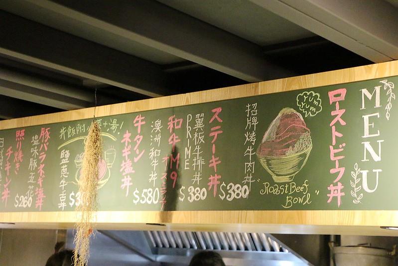 台北中正Power Beef土豪丼15