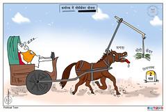 वोट के लिए दिखा रहे चारा... (Talented India) Tags: talentedindia indore news indorenews इंदौर न्यूज़ इंदौरन्यूज़ talented narendramodi pm congress bjp cartoon cartoonoftalentedindia cartoonoftalented