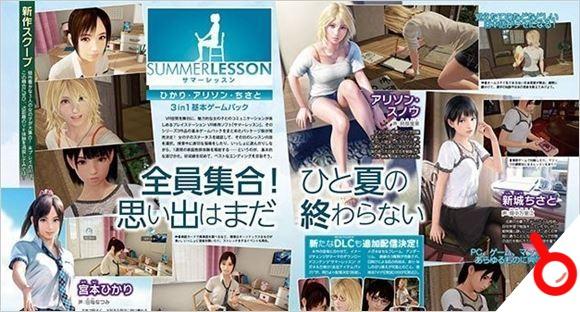 《夏日課堂 光・愛麗森・千里 3合1基礎包》將於2月發售