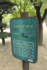 Pollution meter, Seoul (Timon91) Tags: south korea zuidkorea suedkorea südkorea republic republicofkorea rok 대한민국 daehan minguk seoul seoel 서울시 서울