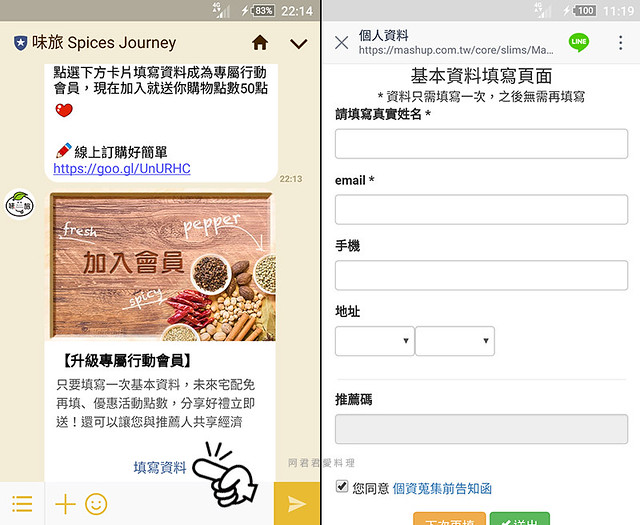 03_味旅 Spices Journey FANSbee粉絲機器人_阿君君愛料理_221409