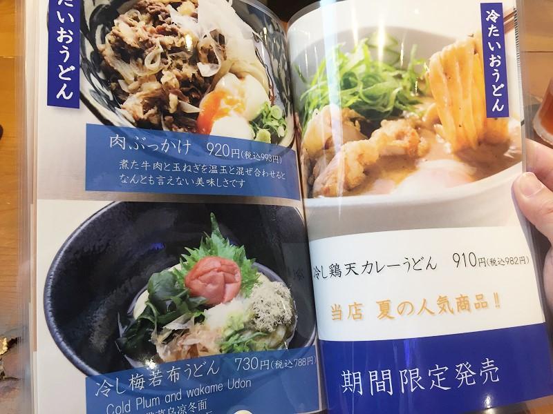 金沢製麺処