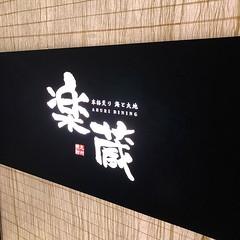歓迎会 #楽蔵 #秋葉原 #akihabara #歓迎会 #東京 #tokyo #iphonex (chuoushibafu) Tags: ifttt instagram