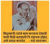 Veer Savarkar (193) (markcrystal46) Tags: marathi shivaji savarkar veer सावरकर वीर hindu damodar vinayak विनायक modi narendra rss sangh mahasbha tilak lokmanya shambhaji bajirao gandhi 1947 india bharat maharastra shivsena pravin jadhav