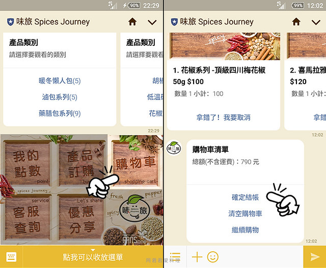 07_味旅 Spices Journey FANSbee粉絲機器人_阿君君愛料理_222928