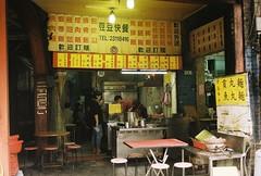 (YL.H) Tags: kodak film colorplus analog taiwan taipei canon 底片 台北 萬華 street