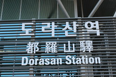 Dorasan train station, DMZ (Timon91) Tags: south korea zuidkorea suedkorea südkorea republic republicofkorea rok 대한민국 daehan minguk seoul seoel 서울시 서울 dmz demilitarized zone north nordkorea noordkorea train tren trein zug eisenbahn rail rails railway station spoor spoorweg gare gara trem spoorwegen railways railroad