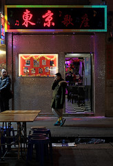 """""""東京歌座 (tokyo cabaret)"""" (hugo poon - one day in my life) Tags: xt20 35mm hongkong kowloon templestreet cabaret colours lights sign fading solitude phone citynight empty vanishing yaumatei"""